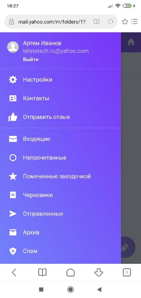 Yahoo Почта сайт интерфейс
