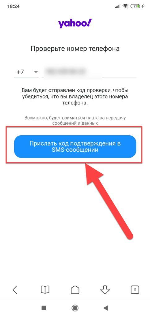 Yahoo Почта сайт подтверждение номера