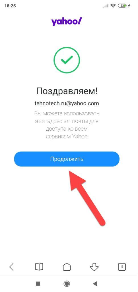 Yahoo Почта сайт регистрация завершена