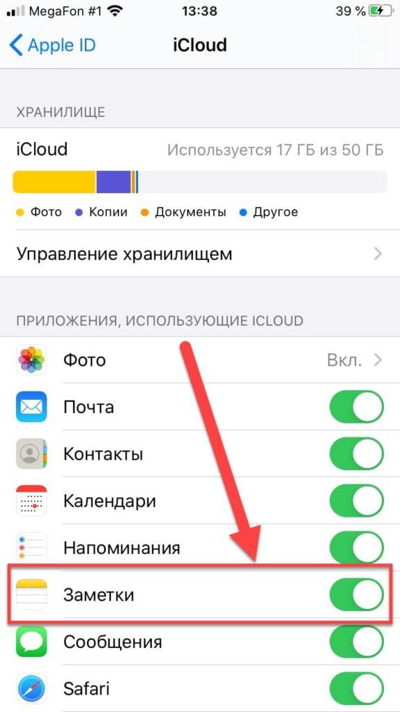 iCloud заметки включены