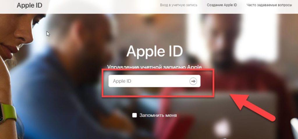iCloud повторная авторизация