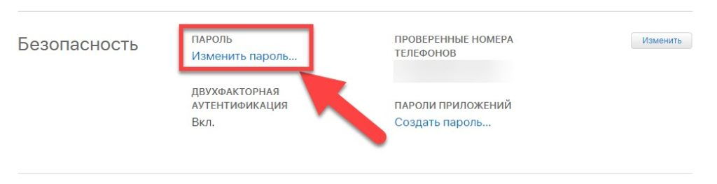 iCloud пункт Изменить пароль