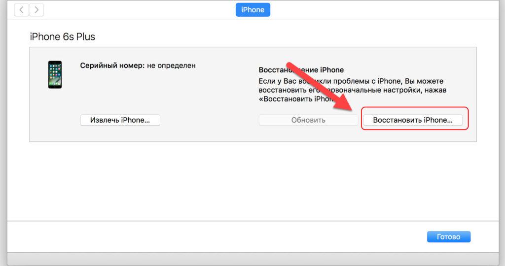 iTunes восстановить Айфон