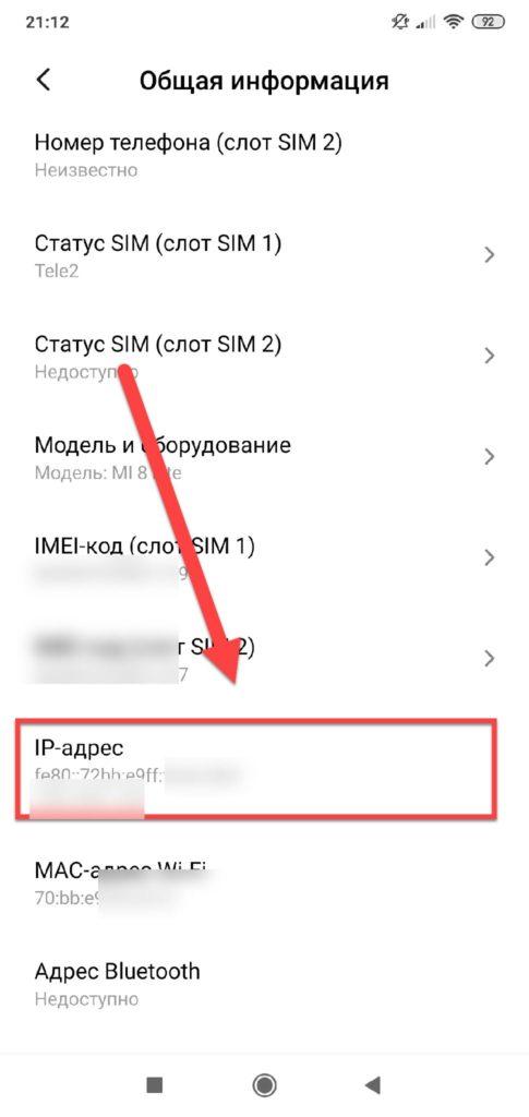 Внутренний IP-адрес Андроид