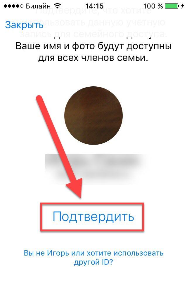 Добавление фотографии участника и подтверждение