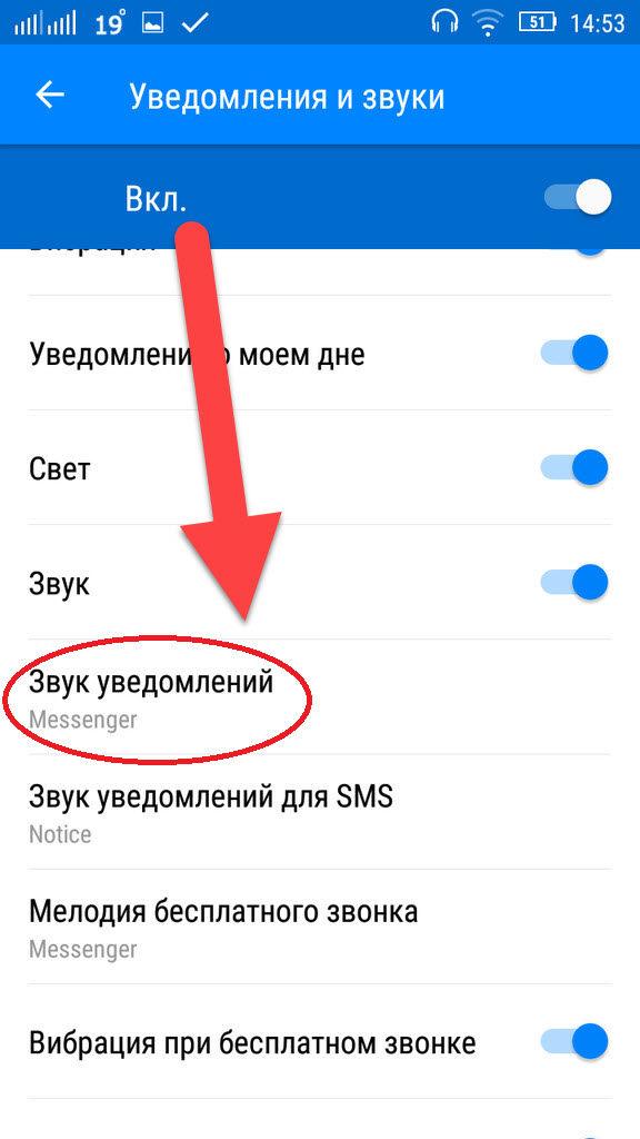 Звук на Android 7 Звук уведомлений