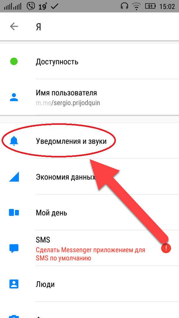 Звук на Android 7 Уведомления и звуки