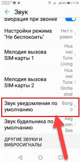 Звук на Android 9 Звук уведомления