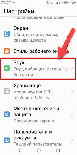 Звук на Android 9 Звук