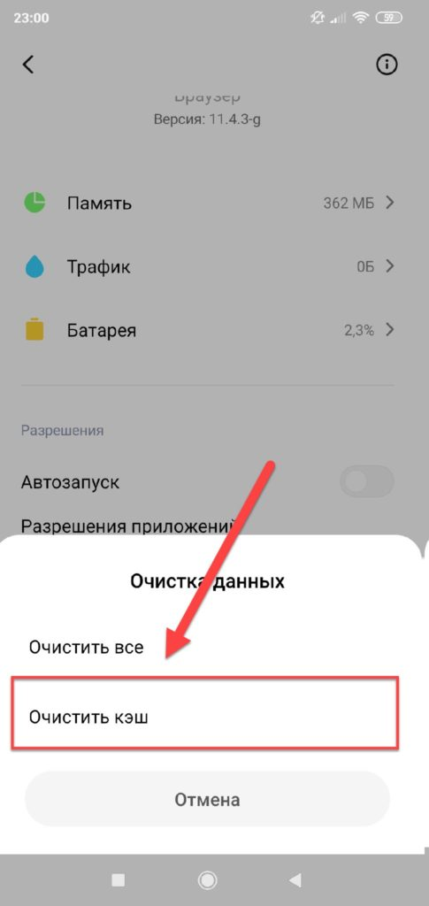 Очистка кэша браузер Андроид