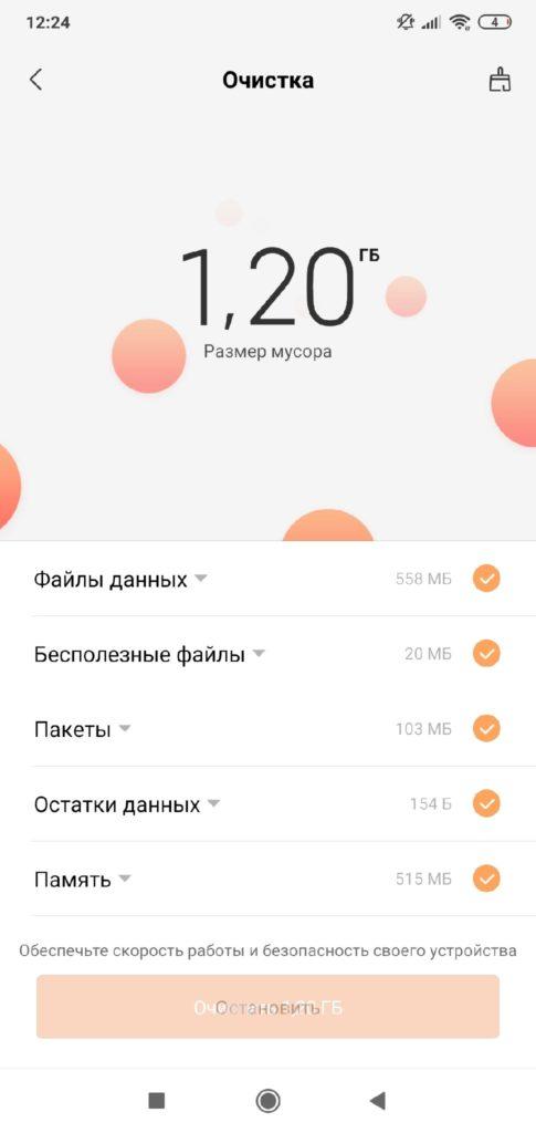 Очистка кэша Xiaomi