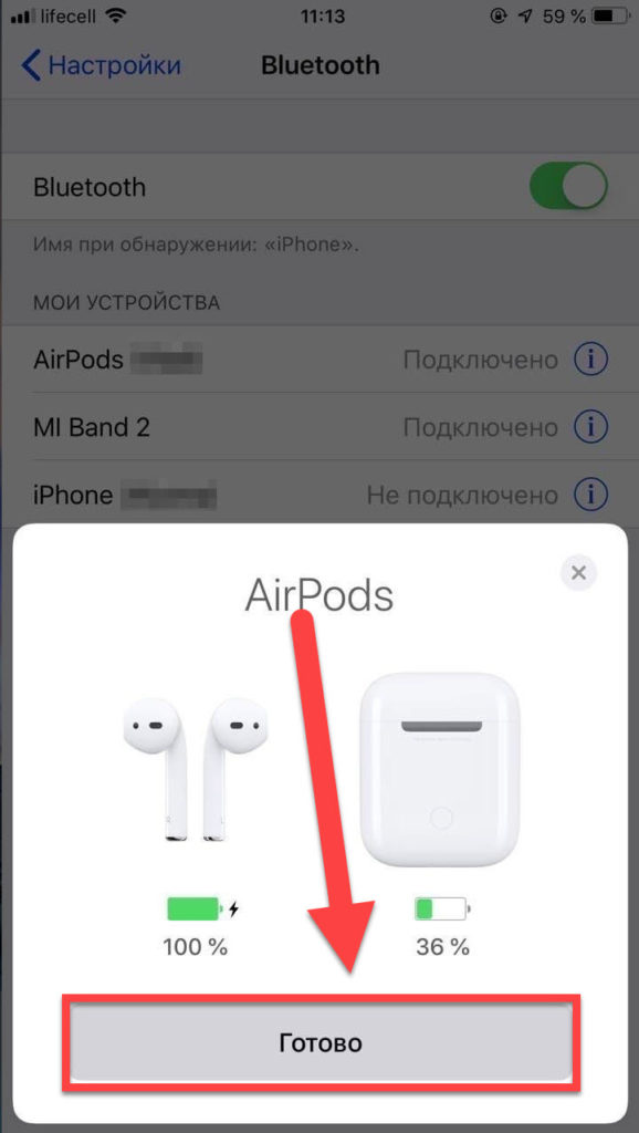 Подключенные AirPods