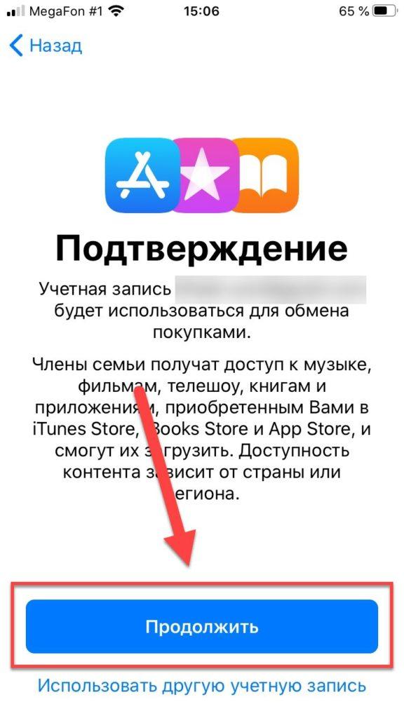 Подтверждение активации доступа к App Store
