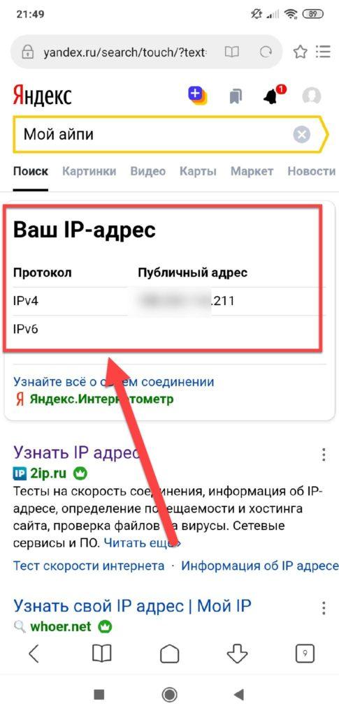 Поиск об IP в Яндексе