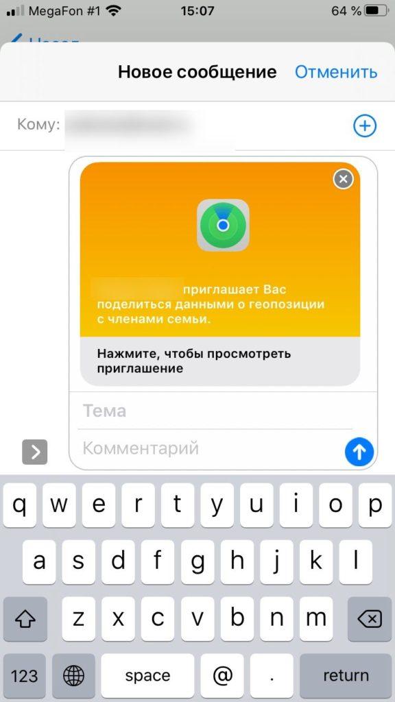 Приглашение участника по iMessage