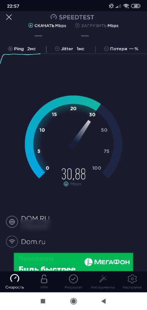 Проверка скорости интернета Андроида
