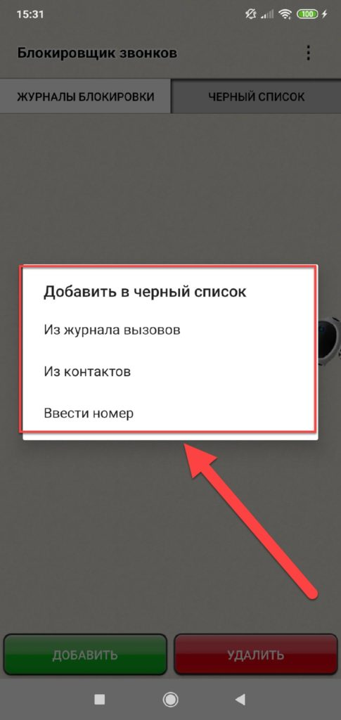 Программа Блокировщик вызовов выбор импорта