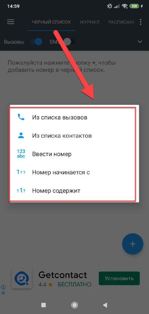 Программа Черный список выбор импорта