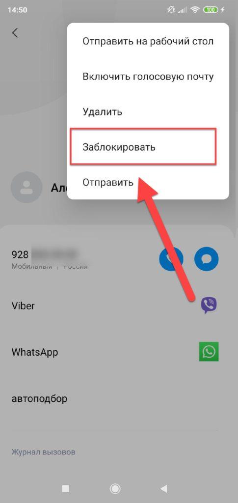 Профиль абонента пункт Заблокировать