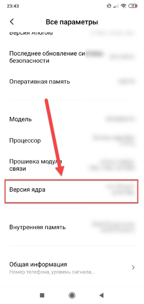 Пункт меню Версия ядра