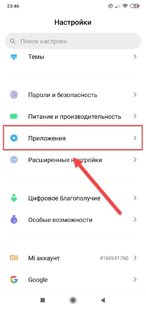 Пункт меню Приложения