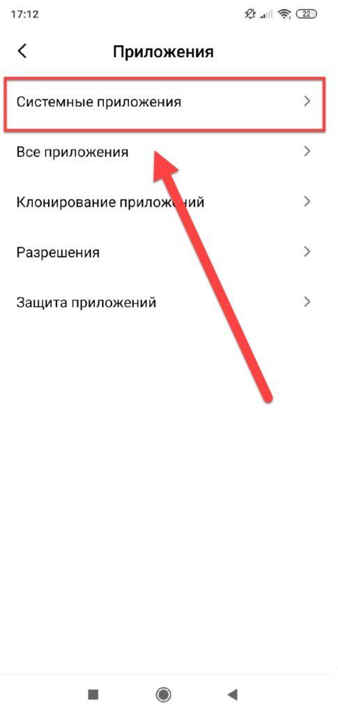 Пункт меню Системные приложения