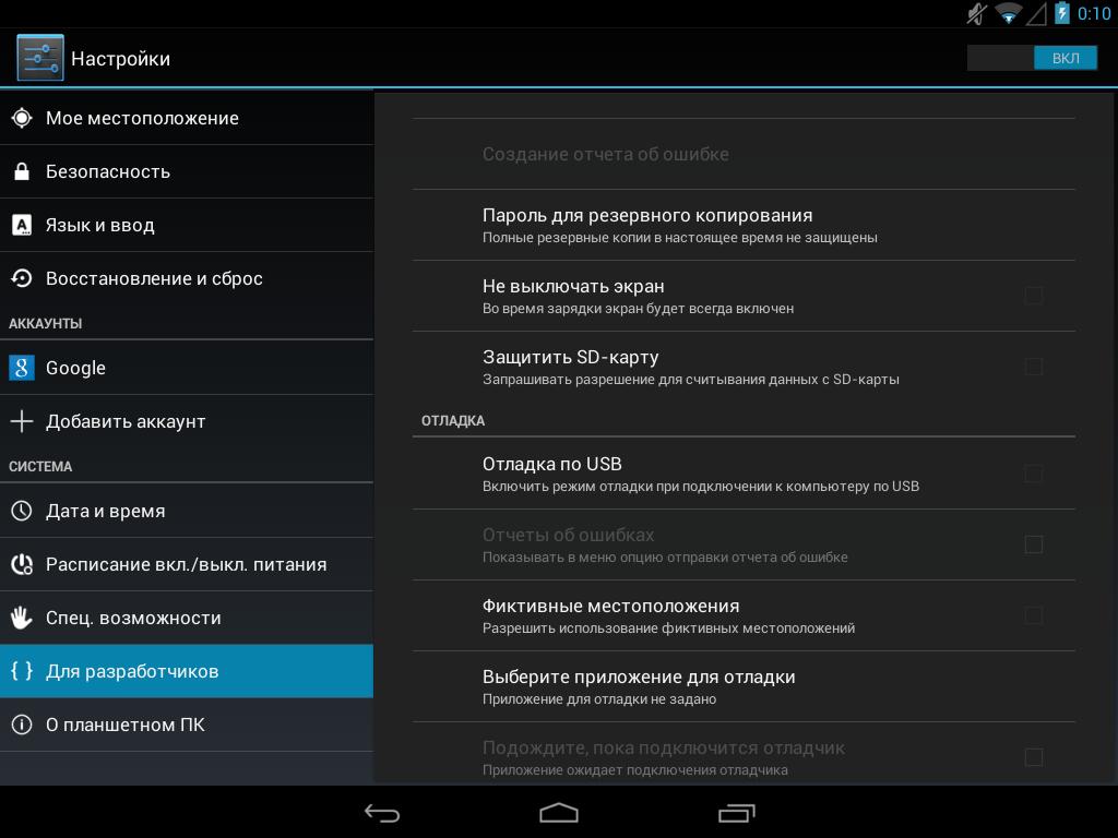 Режим разработчика Андроид 4.2