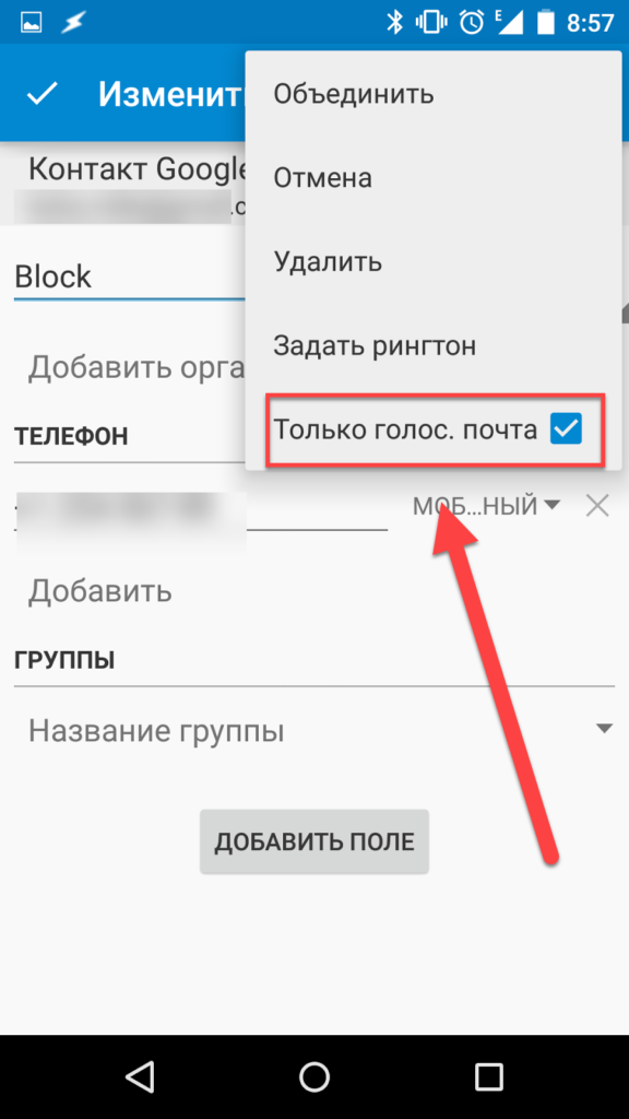 Черный список Андроид 5.0