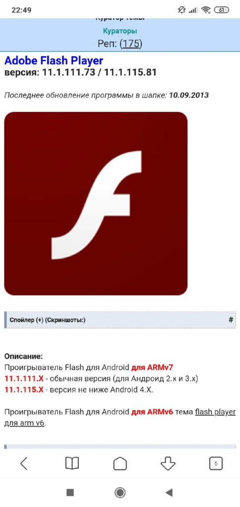 Adobe Flash Player на trashbox