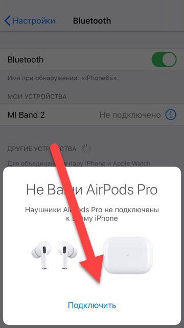 AirPods Pro не подключены к Айфону