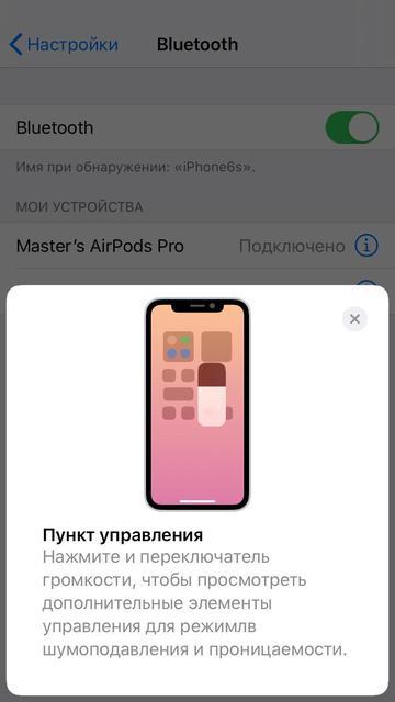 AirPods Pro пункт управления