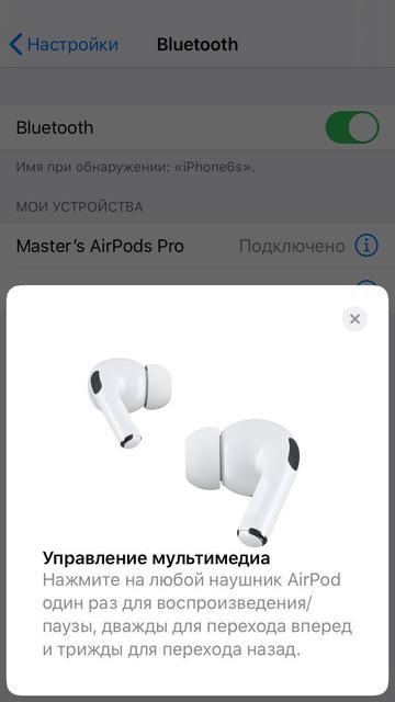 AirPods Pro управление мультимедиа