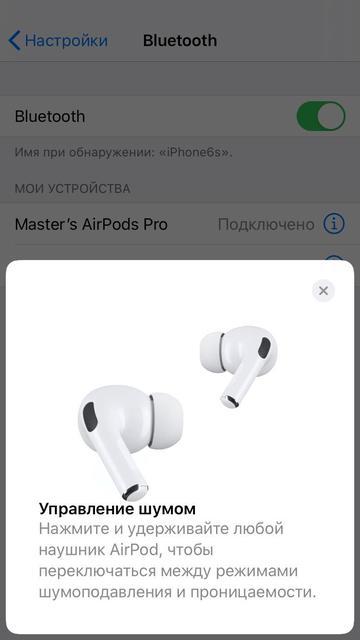 AirPods Pro управление шумом