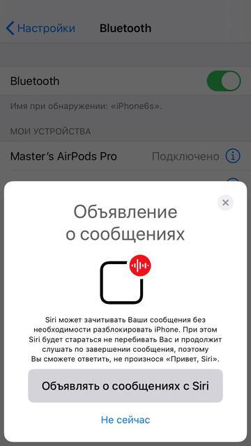 AirPods Pro Siri