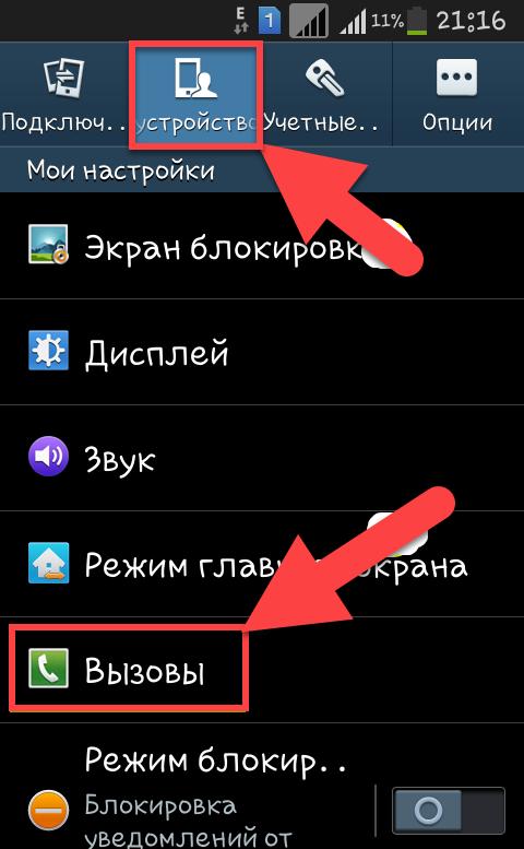 Android 4.2 Вызовы