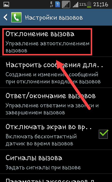 Android 4.2 Отклонение вызова