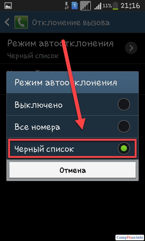 Android 4.2 Черный список