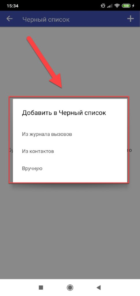 Call Blocker Free импорт