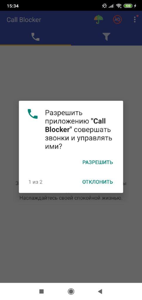 Call Blocker Free разрешения