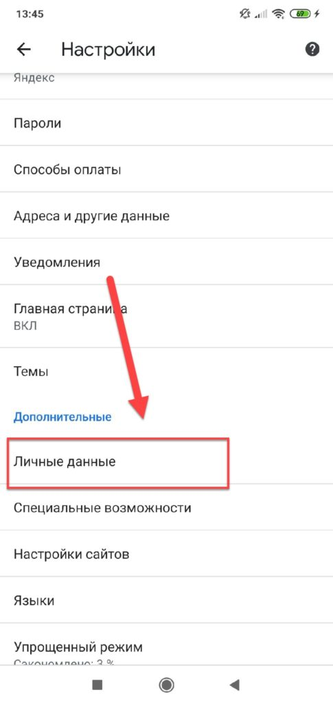 Google Chrome Личные данные