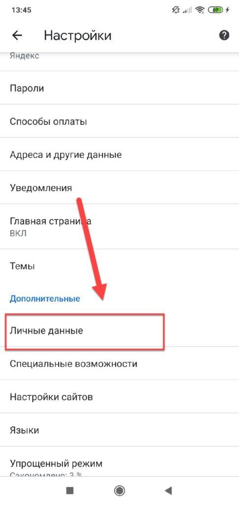 Google Chrome Личные данные