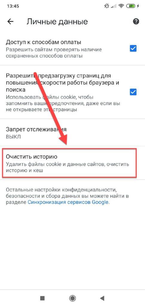Google Chrome Очистить историю