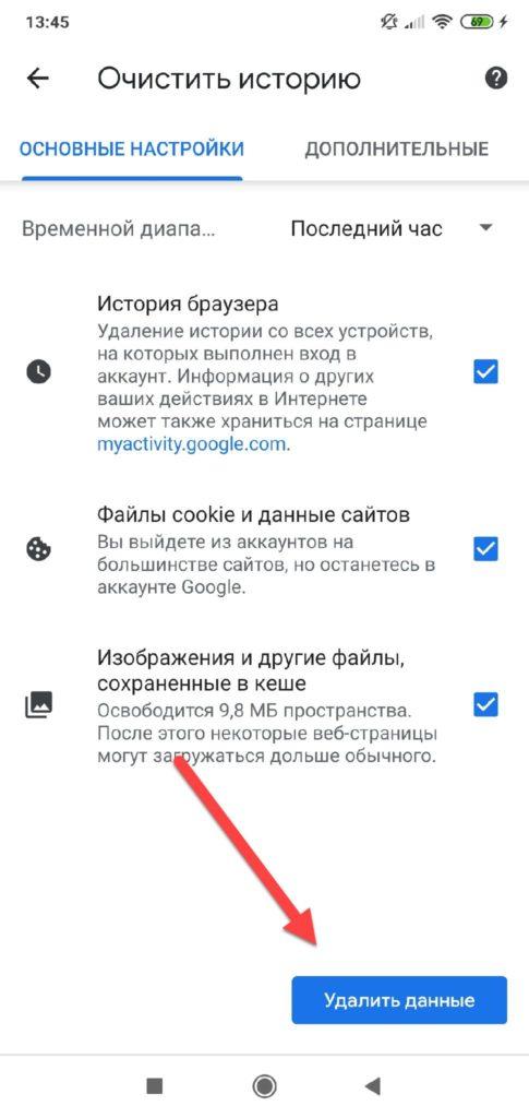 Google Chrome Удалить данные