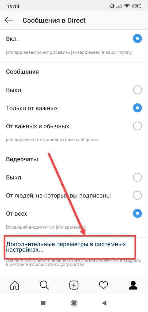 Instagram Дополнительные параметры
