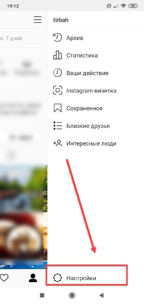 Instagram Настройки