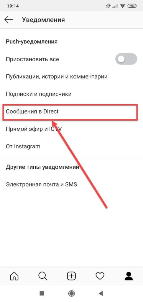 Instagram Сообщения Директ