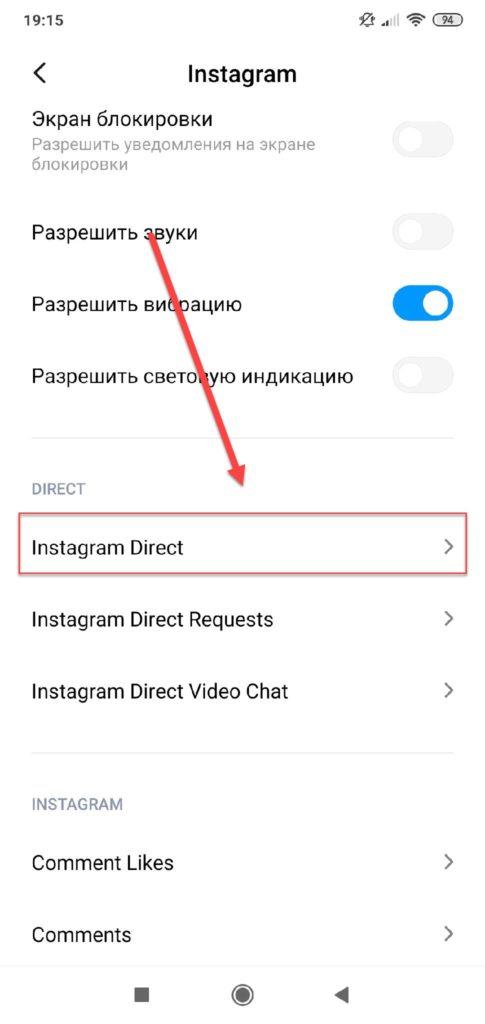 Instagram дополнительные параметры сообщения директ