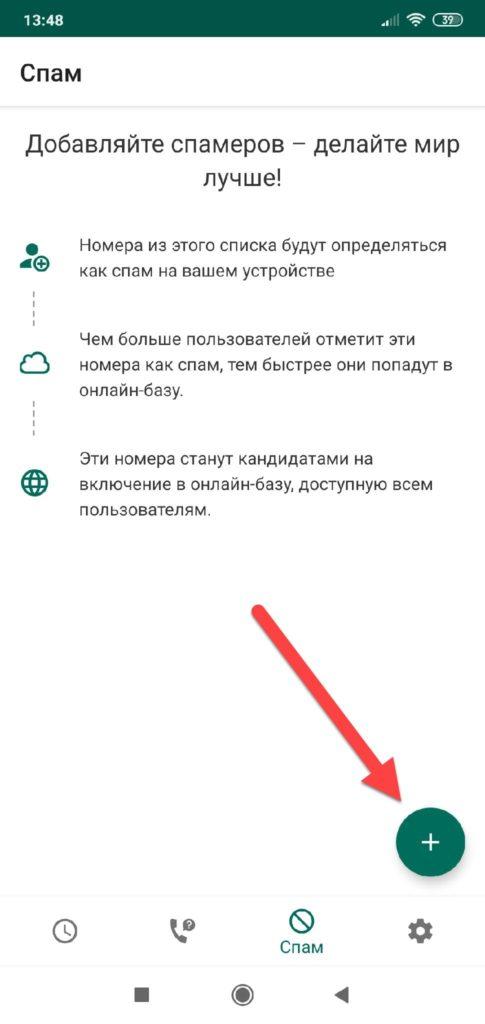 Kaspersky Who Calls добавление номера спам