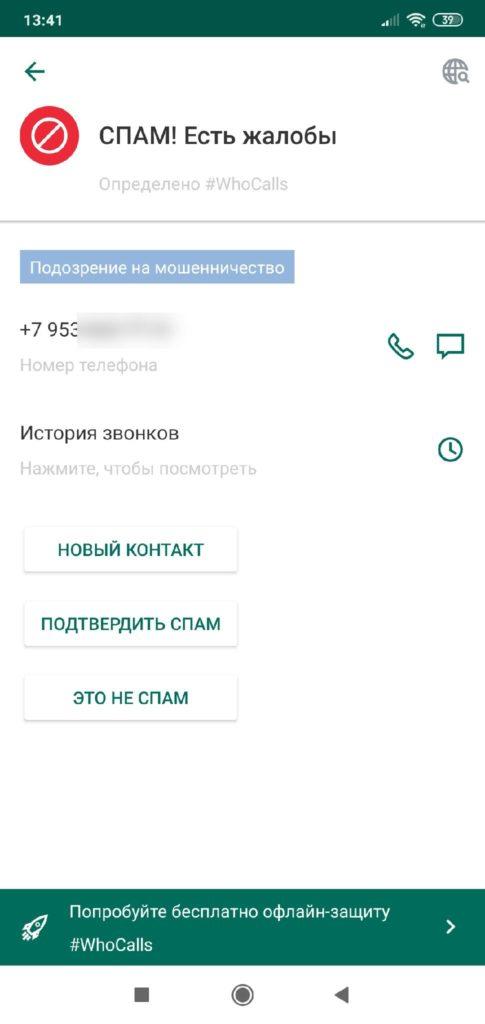 Kaspersky Who Calls информация о номере