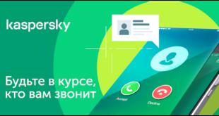 Kaspersky Who Calls на Андроид
